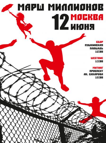 день россии без путина 12 июня народный марш