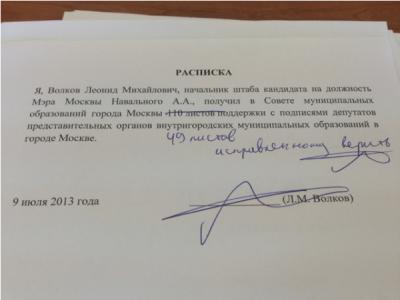 подписи амом для навального